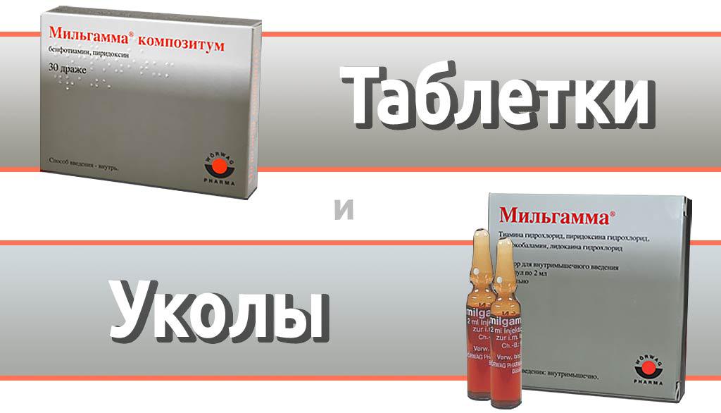 Мильгамма уколы таблетки